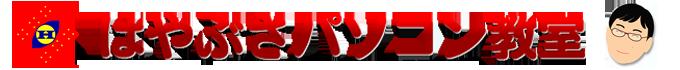 佐賀市のパソコン教室 | 佐賀県佐賀市巨勢町 | 業界最安値!スタディPCネット